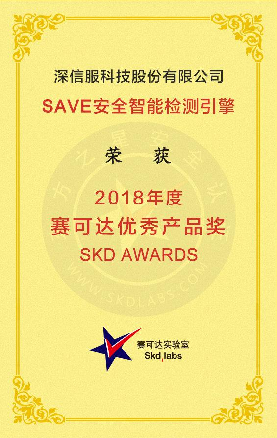 国际认可,深信服SAVE引擎获赛可达实验室年度优秀产品奖