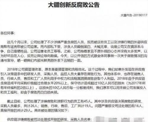 大疆发布内部反腐败公告,45人被查处,损失超10亿
