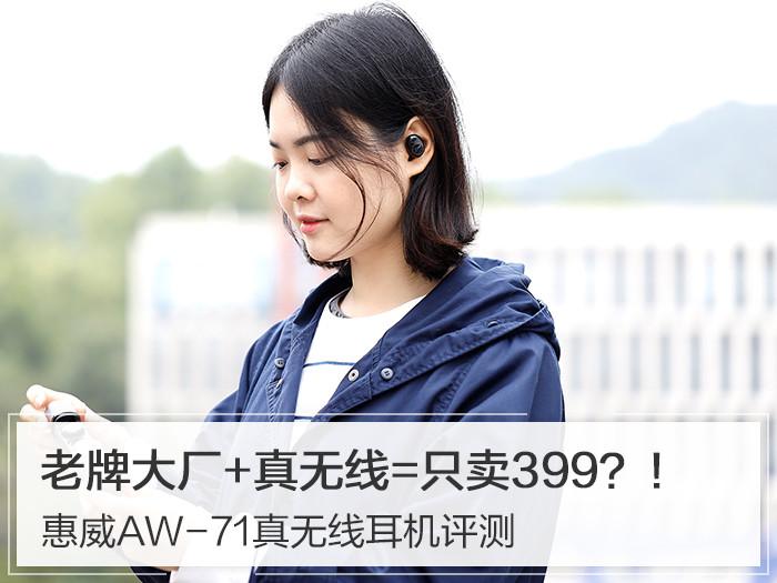 老牌大厂+真无线=只卖399?!惠威AW-71真无线耳机评测