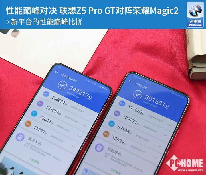 联想Z5 Pro GT对比荣耀Magic2:性能巅峰对决