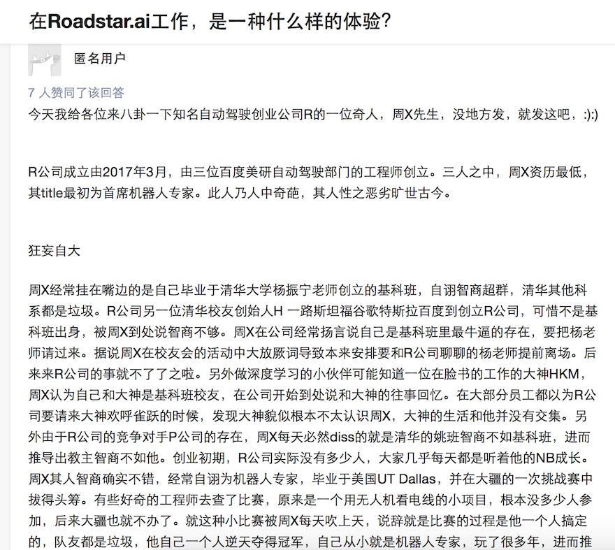 Roadstar.ai全体投资人声明:不认可周光被罢免行为 建议团队消除分歧