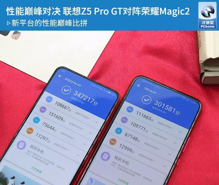 性能巅峰对决 联想Z5 Pro GT对阵荣耀Magic2