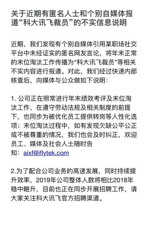 科大讯飞回应裁员传闻:系正常末位淘汰