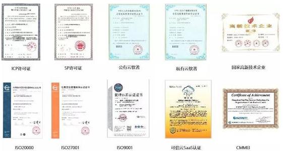 """云片与企朋通过ISO9001认证,对于""""质量""""我们是认真的!"""