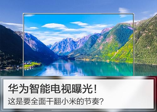 华为或将在今年4月发布旗下首款智能电视 由京东方代工