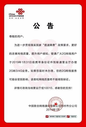 郑州联通敦促2G转3/4G 不转语音网络不保证