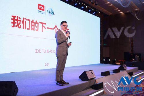 TCL 王成:AI和IoT将成为影响家电产品形态的最重要技术