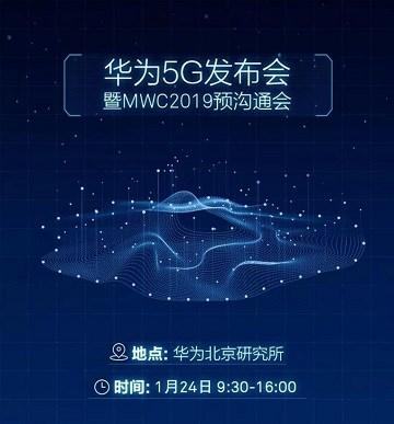 有什么神奇产品?华为将召开5G发布会,还将预告MWC内容