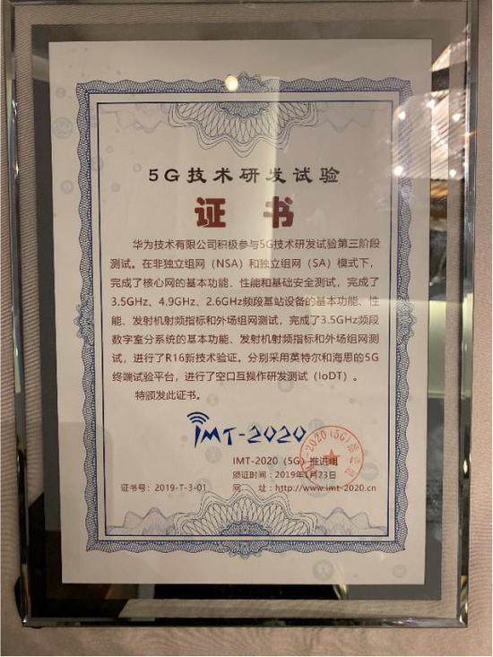刷新记录!华为完成中国5G技术研发试验第三阶段测试
