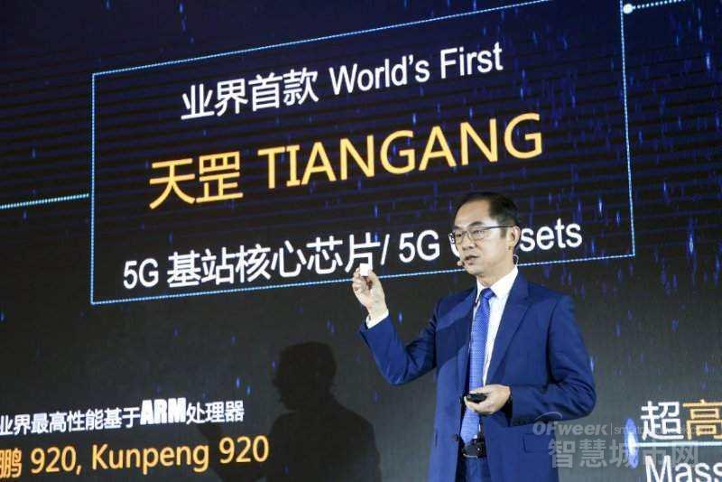"""华为""""天罡""""芯片正式发布 5G离我们还有多远?"""