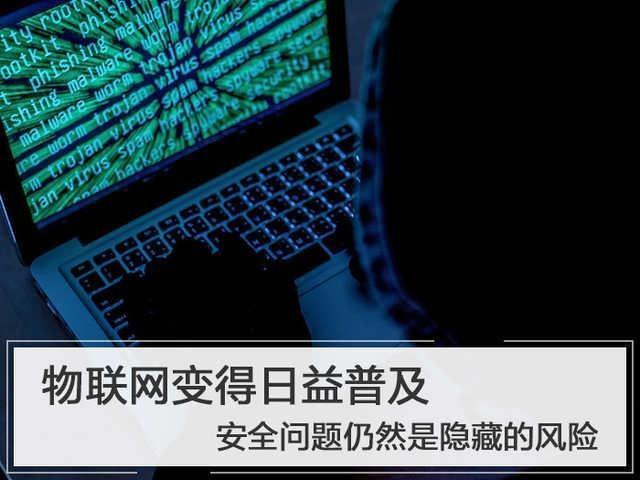 物联网变得日益普及 安全问题仍然是隐藏风险