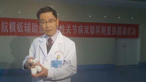 全国首例3D打印术置换双膝关节获得成功