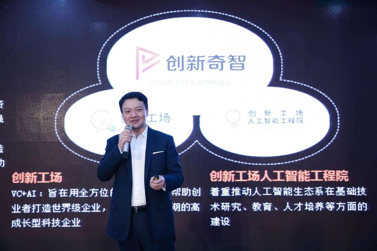 创新奇智AI商业化落地能力彰显 完成逾4亿元A和A+轮融资