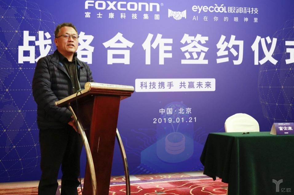 眼神科技与富士康签署战略协议 面向工业4.0时代的AI落地