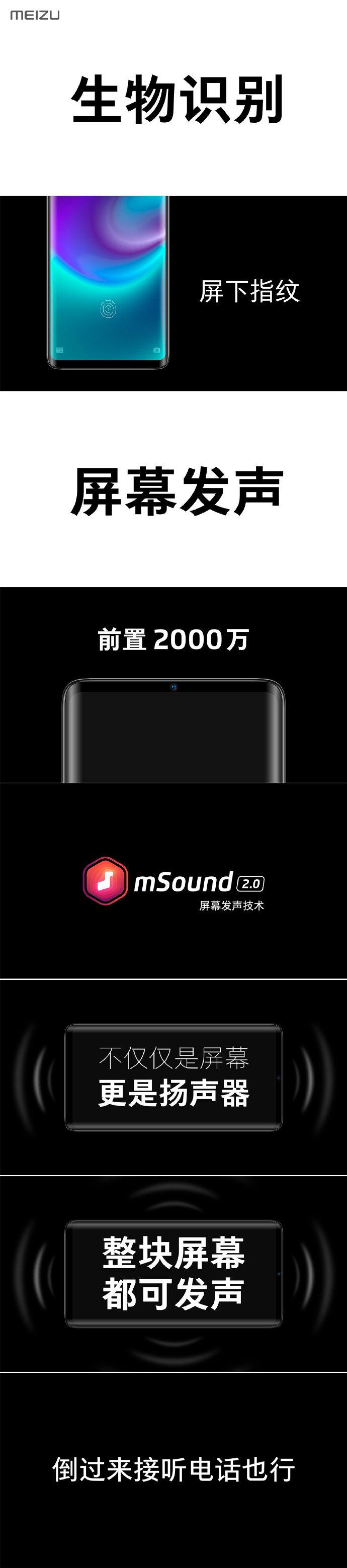 魅族Zero真无孔手机新特性:屏幕发声,柔性OLED光学指纹