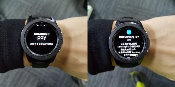 手表支付来了 三星正式向Galaxy watch推送Samsung Pay