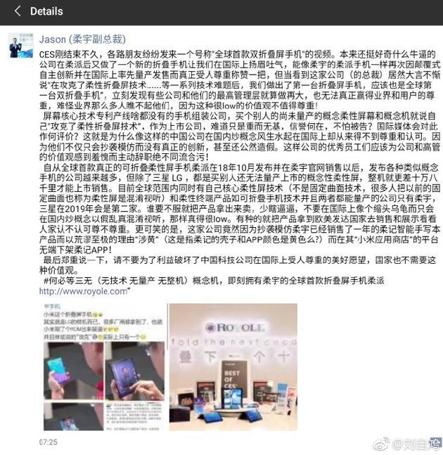 柔宇科技高管怒怼小米折叠屏手机:公然造假,价值观很Low!