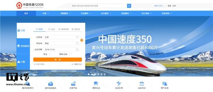 中国铁总:抢票软件已被限制,花钱加速成功率也不像显示的那么高