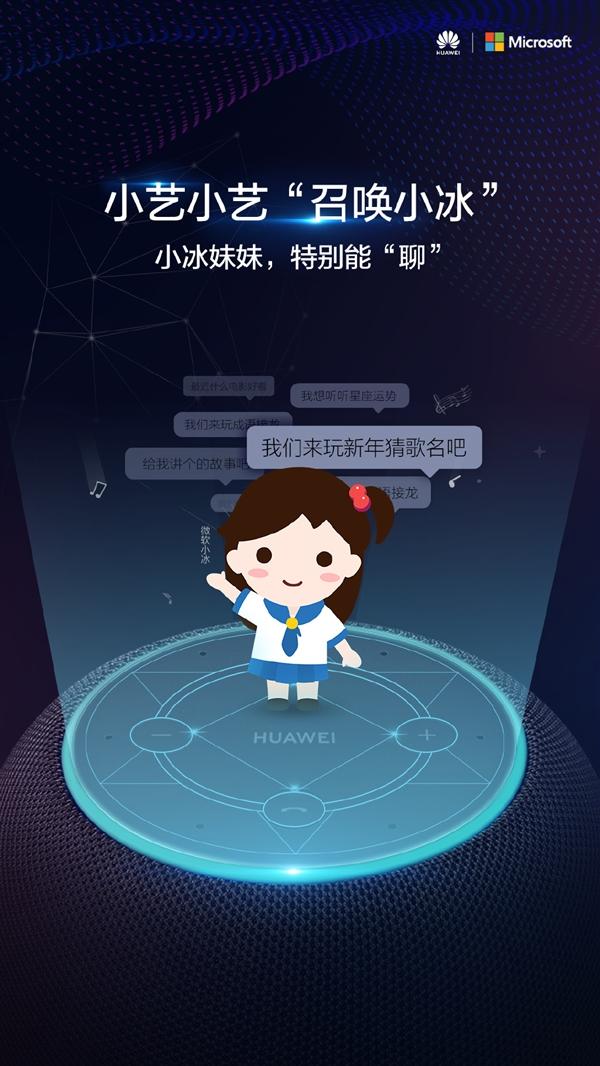 """华为智能音箱新技能get:一句话""""召唤小冰"""""""