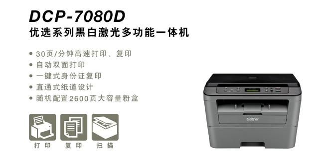 实用首选 兄弟DCP-7080D黑白激光一体机