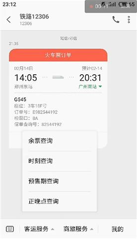 12306短信公众号上线:一站式查询多种信息