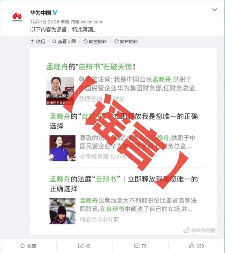 """华为:有关""""孟晚舟自辩书""""新闻均为谣言"""