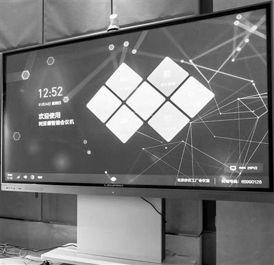 最薄大尺寸会议平板电视面世