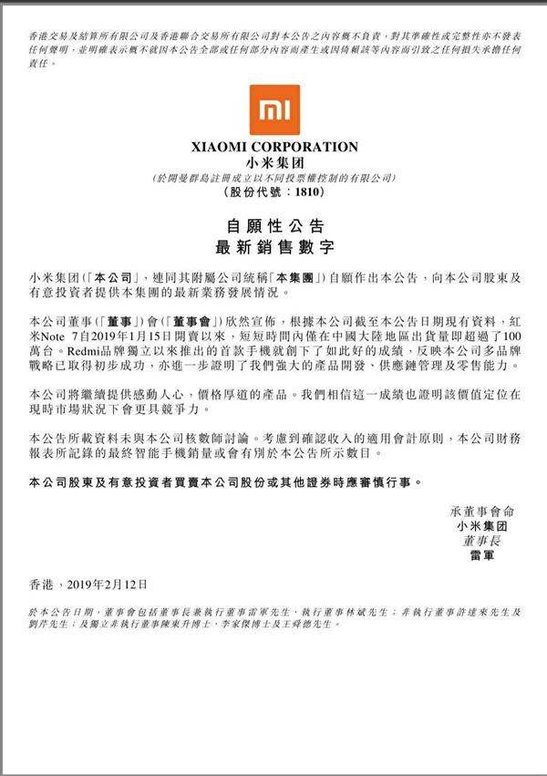 上市不到一个月,红米Note7国内销量突破100万台