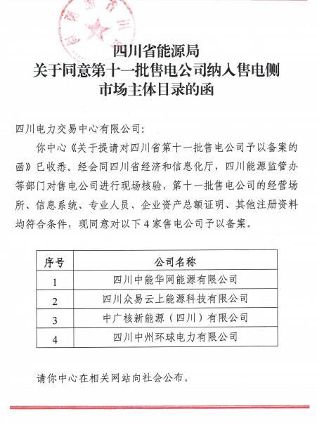 四川新增第十一批4家售电公司