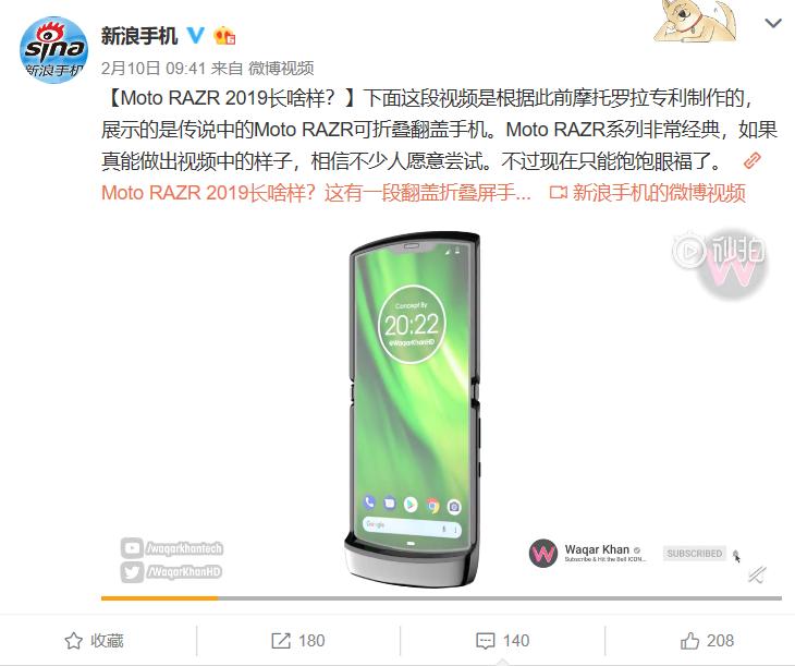 """联想手机回应Moto折叠屏手机质疑 """"我要是做出来了呢?"""""""