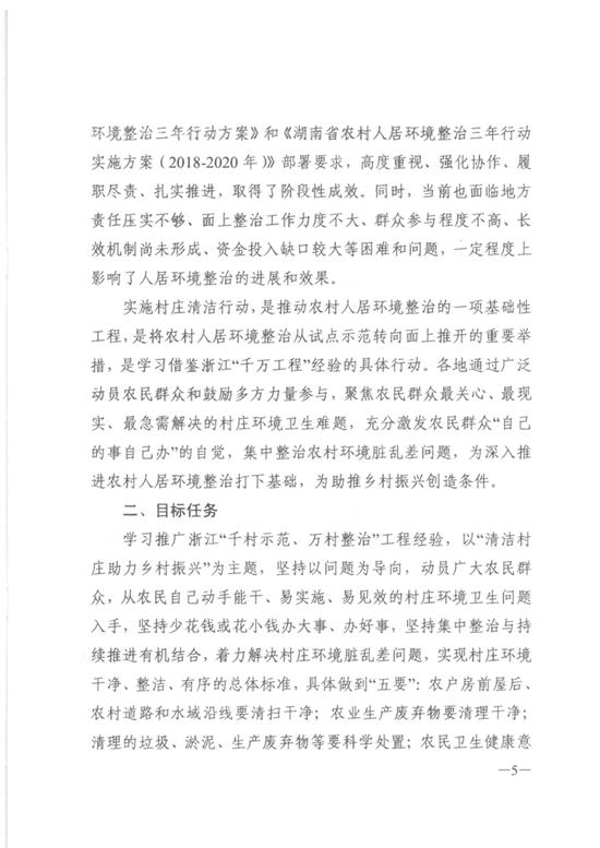 """湖南18部门:重点做好村庄内""""三清一改"""""""