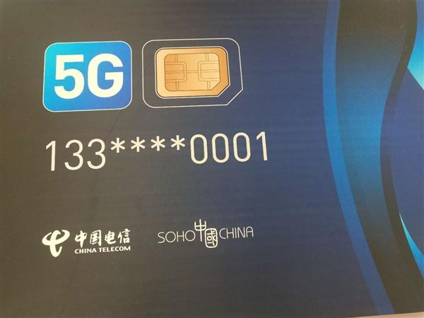 首张5G电话卡