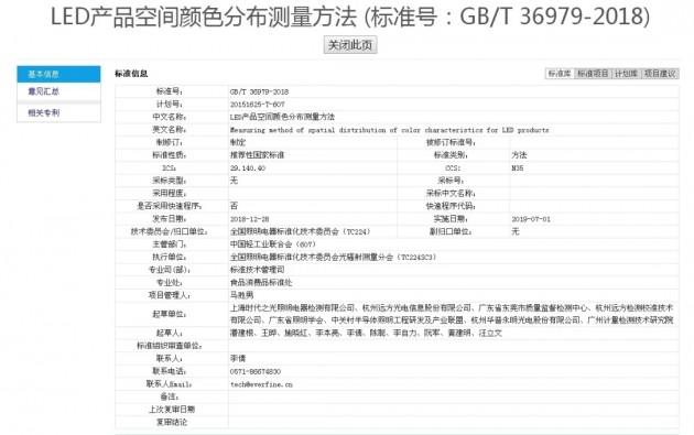 新标准:GB/T 36979-2018 《LED产品空间颜色分布测量方法》发布