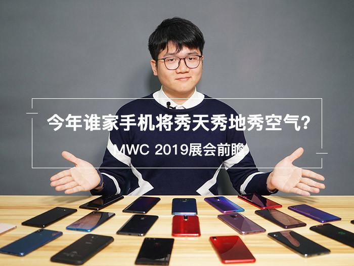 MWC 2019前瞻:今年谁家手机将秀天秀地秀空气?