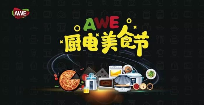 2019年厨房家电如何斗法?AWE展剧透首次曝光!
