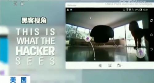 太可怕!摄像头被黑客入侵