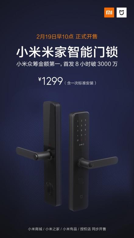 小米米家智能门锁正式开售:包安装包运费1299元