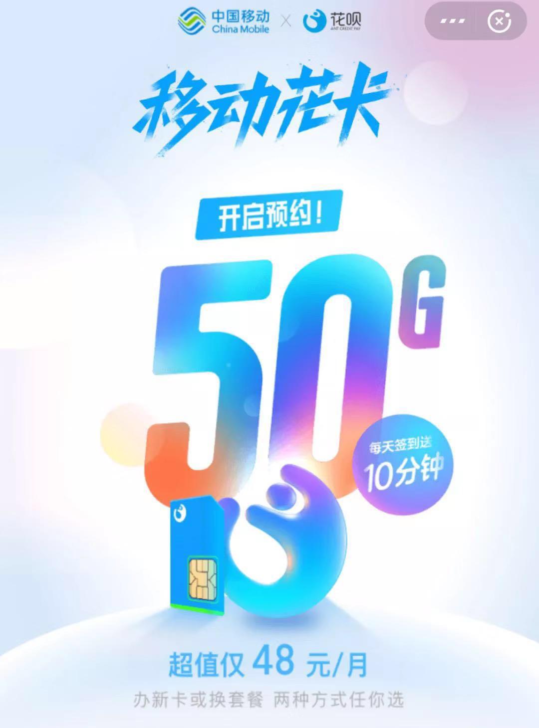 马云和移动推出了一款新手机卡:花呗可以延后还,剁手党喜笑颜开