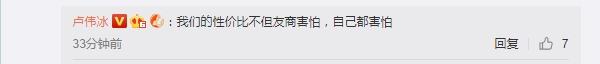 卢伟冰:红米骁龙855旗舰价格狠起来自己都害怕