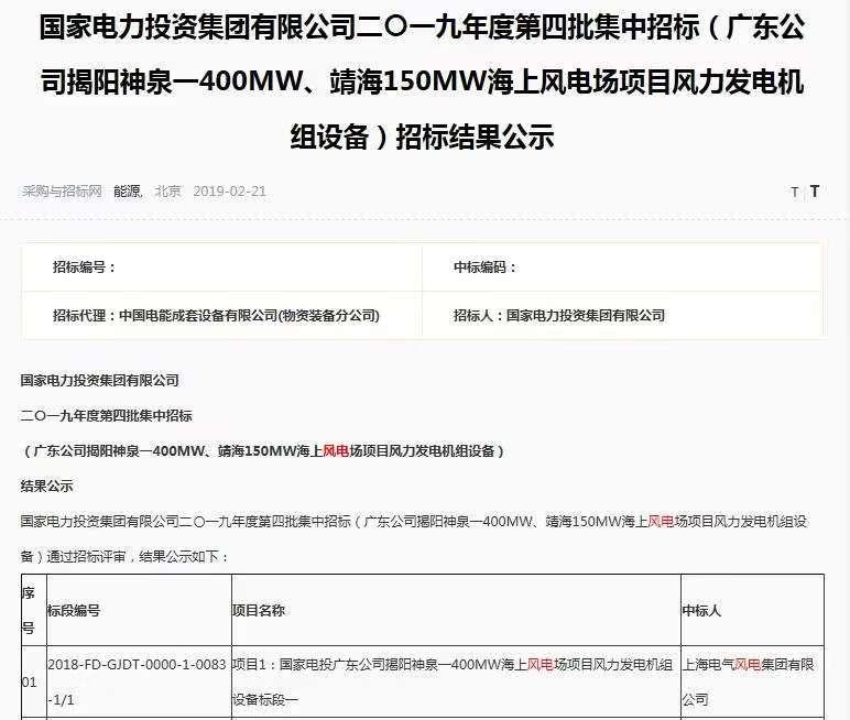 上海电气中标国电投揭阳200MW海上风机订单