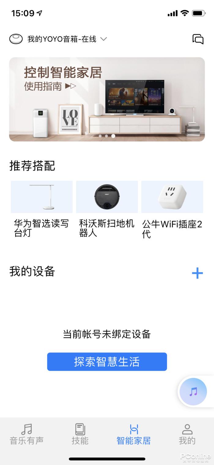 荣耀YOYO智能音箱评测 能打电话的智能音箱