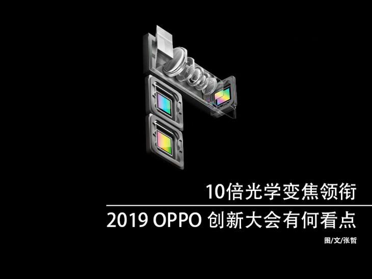10倍光学变焦领衔:2019 OPPO 创新大会有何看点?
