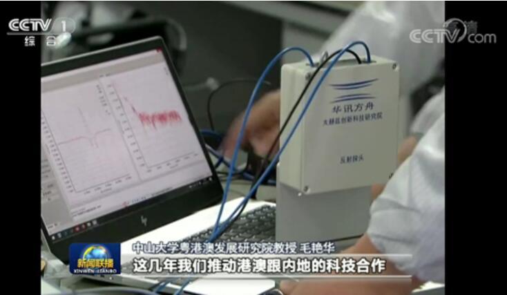 华讯方舟CCT-2800R光纤式太赫兹时域光谱仪亮相央视