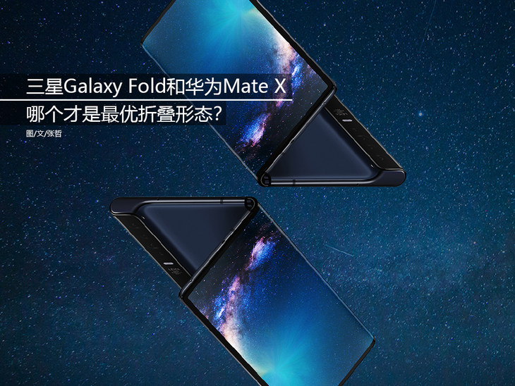 三星Galaxy Fold和华为Mate X 哪个才是最优折