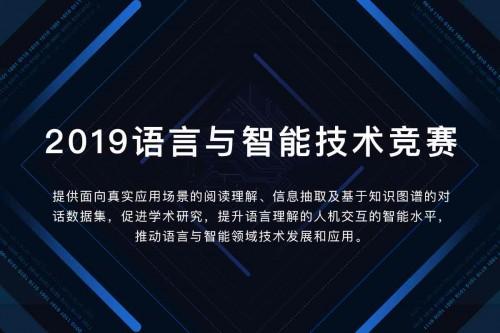 2019语言与智能技术竞赛启动报名 百度再次助推中国人工智能创新突破