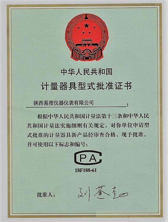 易度仪器获得中国首个层流质量流量计CPA证书