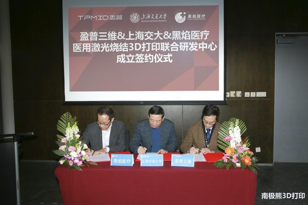 上海交大&盈普三维&黑焰医疗-共建医用激光烧结3D打印联合研发中心