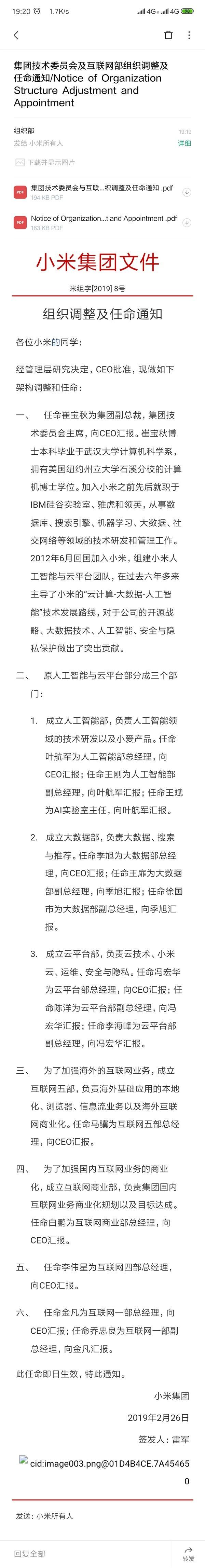 小米成立技术委员会是怎么回事?为什么小米成立技术委员会?