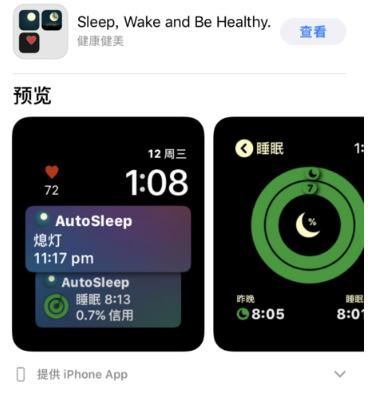苹果手表5大猜想,新的睡眠质量测试/长寿