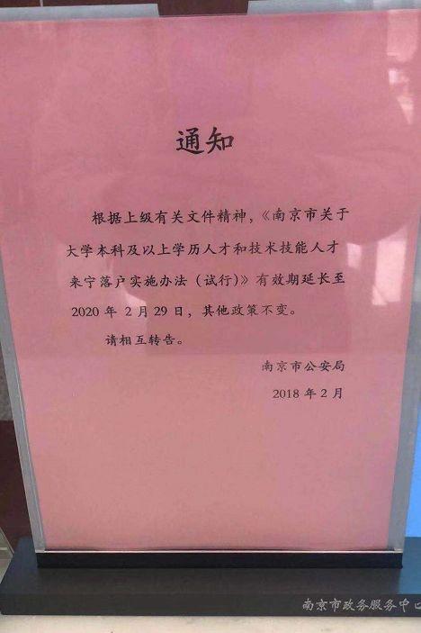 南京人才落户政策延长是怎么回事?